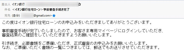 イオン銀行 住宅ローン 事前審査の結果
