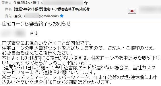 SBI銀行 住宅ローン 事前審査の結果メール
