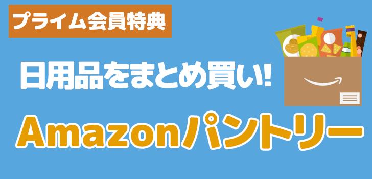 amazonプライム会員特典 amazonパントリー
