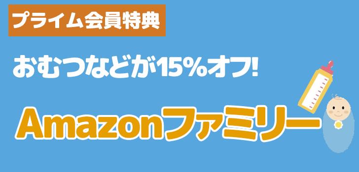 amazonプライム会員特典 amazonファミリー