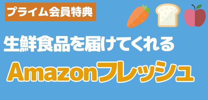 amazonプライム会員特典 amazonフレッシュ