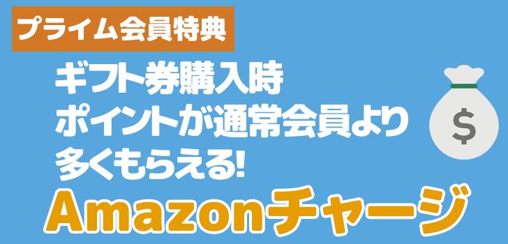 Amazonチャージ プライム会員はギフト券購入時にポイントが多くもらえる