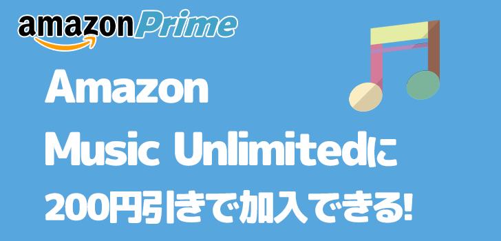 amazon music unlimitedに200円引きで加入できる!