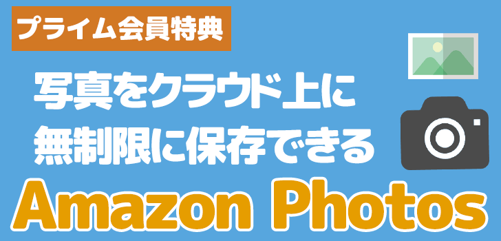 amazon-photos