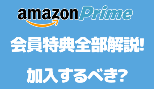 Amazonプライム会員は入らないと損?入会歴5年の私がその魅力と特典を全部解説!