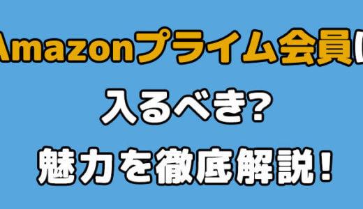 【2020年版】Amazonプライム会員は入らないと損?入会歴6年以上の私がその魅力と特典を全部解説!