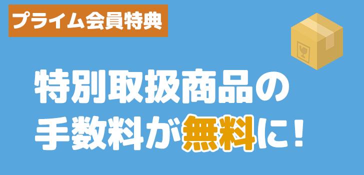 特別取扱商品の手数料が無料に!amazonプライム会員特典