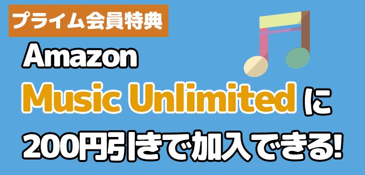 amazonプライム会員特典 music unlimted 200円引き