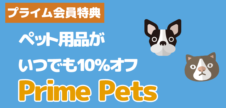 amazonプライム会員特典 prime pets