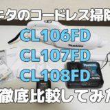 マキタのコードレス掃除機CL106FD CL107FDCL108FD を徹底比較してみた!