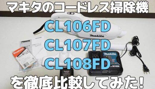 マキタの掃除機「CL108FD」と「CL107FD」と「CL106FD」って何が違うの?オススメは?