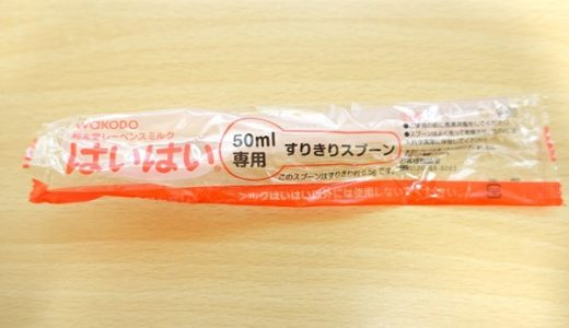 和光堂のミルクを使っている人は今すぐ50ml専用すりきりスプーンを頼むんだ!