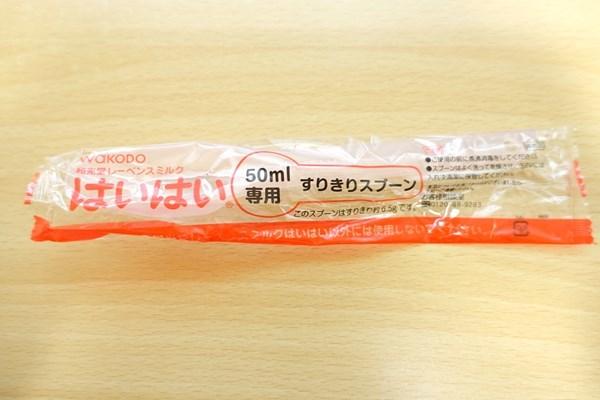 和光堂レーベスンスミルク はいはい 50ml専用すりきりスプーン 写真