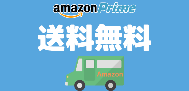 amazon prime特典1 送料無料
