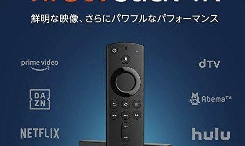 新型!Amazonが「Fire TV Stick 4K」を発表!秒速で予約した!
