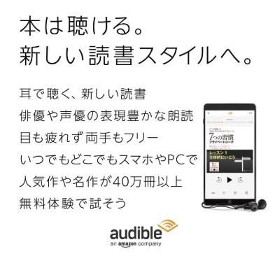 amazon audible 40万冊以上!