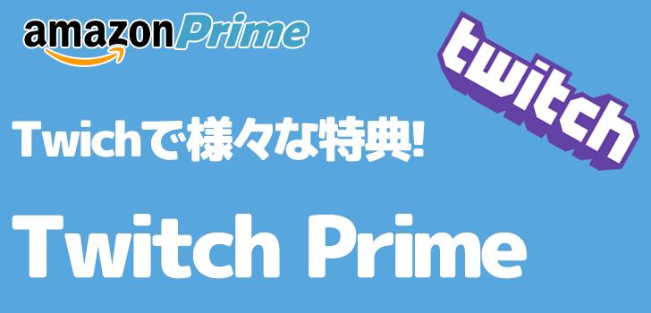 twich prime