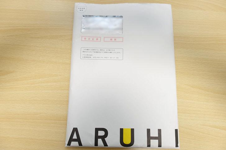 アルヒ 本申込書類