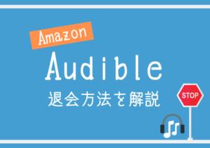 amazon Audibleの退会方法