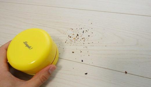 卓上クリーナーが便利すぎ!スポット的掃除に大活躍!オススメのクリーナーを紹介します。
