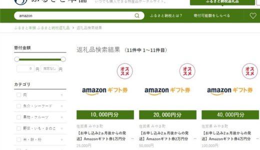 【ふるさと納税】やばい。Amazonギフト券の還元率がついに45%を突破!ふるさと本舗に急ぐべし
