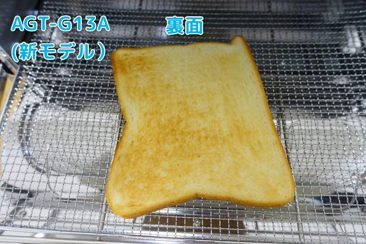 AGT-G13Aは裏面もしっかり焼ける アラジン