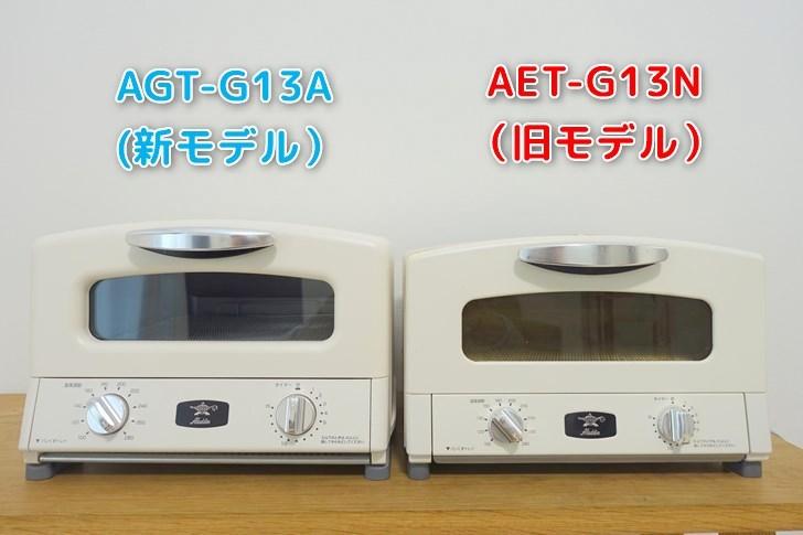 アラジントースター新旧比較!