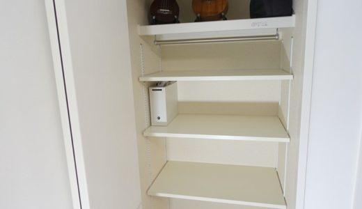 【DIY】クローゼットに可動式の棚板をつけてみた!棚柱を使えば誰でも楽ちんに設置できるよ!