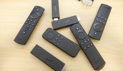 【2020年版】Fire TV Stickは結局どれを買えばいいの?一番のオススメはズバリこれ!【比較まとめ】