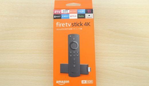 Fire TV Stickの4Kが発売!旧モデルから買い替える価値はある?リモコンだけ買えばよし!