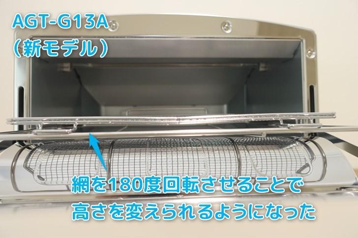 agt-g13a 焼き網を回転させると高くできる