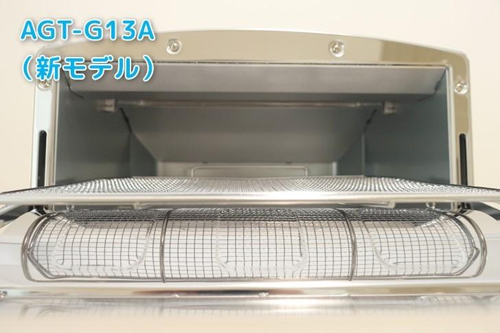 agt-g13a 焼き網