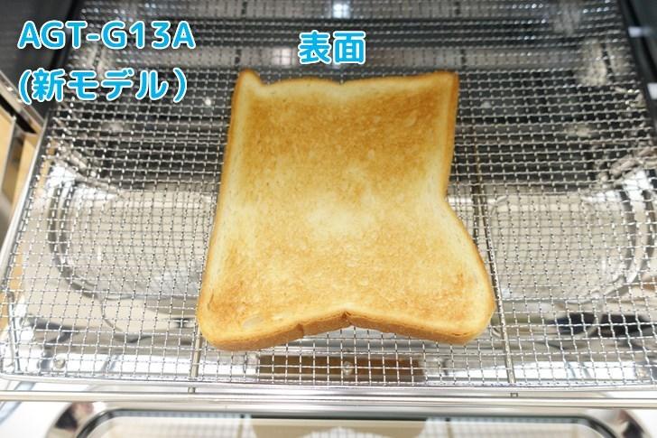AGT-G13Aの食パン裏面の焼き加減をチェック