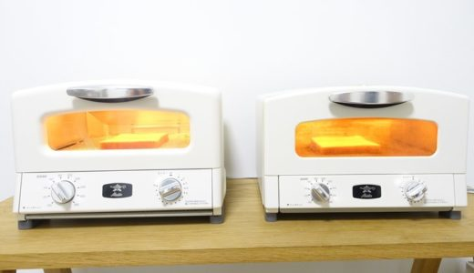 アラジンから待望の新型トースター発売!旧型と徹底比較してみたよ。どちらがオススメ?買い換える価値はある?