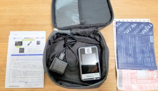 NURO光の開通までモバイルwifiをレンタルしてみた!通信速度や料金はどのくらい?