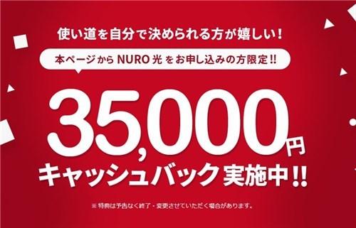 NURO光 公式キャッシュバックキャンペーン