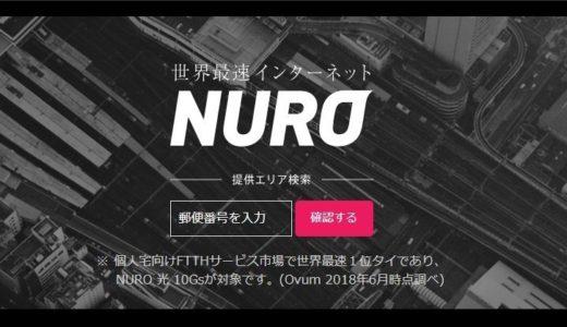 NURO光に申し込んで5ヶ月経った感想と導入にかかった費用やデメリットなどを徹底解説!