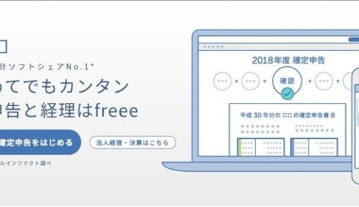 会計ソフトfreeeを使って4年目の感想とオススメのプランを解説します。