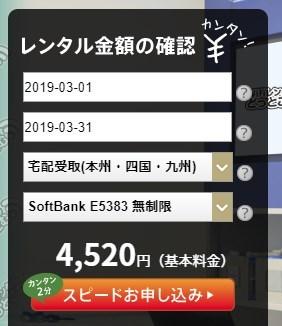 wifiレンタルどっとこむ nuro光限定特化 1ヶ月借りる場合は?