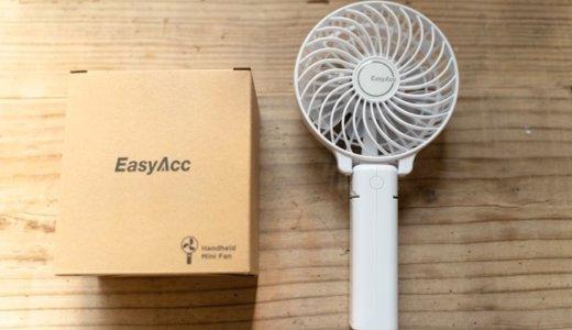Amazonで一番人気の充電式手持ち扇風機(ハンディファン)を買ってみた。今年の猛暑はこれで乗り切る!
