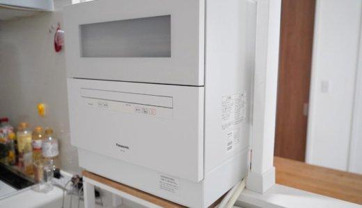 【レビュー】パナソニックの食洗機NP-TH3を使ってみた感想。子育て中の家庭に大変オススメだ!