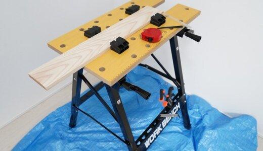 DIYに必須!Amazonで激安ワークベンチを買ってみた。GREATTOOL ワークベンチバイス GTWB-300レビュー!